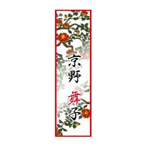花名刺 京都 シール 耐水 和紙 舞妓さんの名刺 名入れ プレゼント 21枚〜 NA-1004 hanameishi