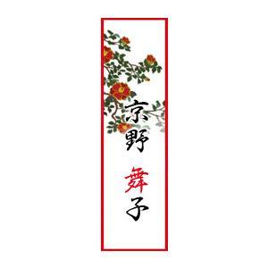 花名刺 京都 シール 耐水 和紙 舞妓さんの名刺 名入れ プレゼント 21枚〜 NA-1005 hanameishi