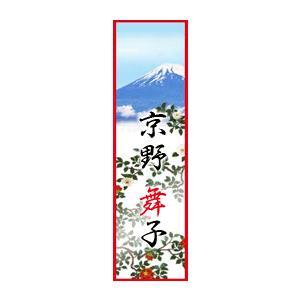 花名刺 京都 シール 耐水 和紙 舞妓さんの名刺 名入れ プレゼント 21枚〜 NA-1006 hanameishi