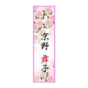 花名刺 京都 シール 耐水 和紙 舞妓さんの名刺 名入れ プレゼント 21枚〜 NA-1007 hanameishi