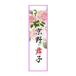 花名刺 京都 シール 耐水 和紙 舞妓さんの名刺 名入れ プレゼント 21枚〜 NA-1008 hanameishi