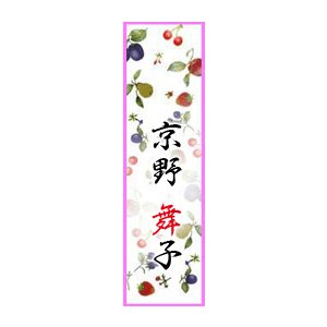 花名刺 京都 シール 耐水 和紙 舞妓さんの名刺 名入れ プレゼント 21枚〜 NA-1009 hanameishi
