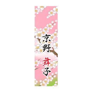 花名刺 京都 シール 耐水 和紙 舞妓さんの名刺 名入れ プレゼント 21枚〜 NA-101 hanameishi