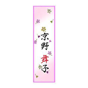 花名刺 京都 シール 耐水 和紙 舞妓さんの名刺 名入れ プレゼント 21枚〜 NA-1010 hanameishi