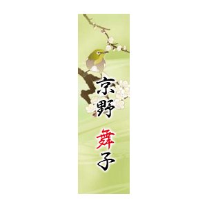 花名刺 京都 シール 耐水 和紙 舞妓さんの名刺 名入れ プレゼント 21枚〜 NA-1011 hanameishi