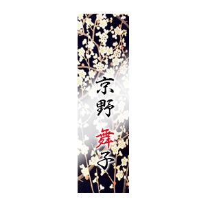 花名刺 京都 シール 耐水 和紙 舞妓さんの名刺 名入れ プレゼント 21枚〜 NA-1012 hanameishi