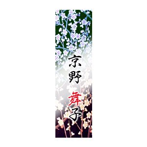花名刺 京都 シール 耐水 和紙 舞妓さんの名刺 名入れ プレゼント 21枚〜 NA-1013 hanameishi