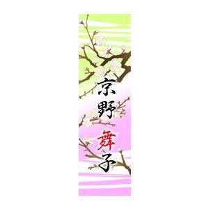 花名刺 京都 シール 耐水 和紙 舞妓さんの名刺 名入れ プレゼント 21枚〜 NA-1014 hanameishi