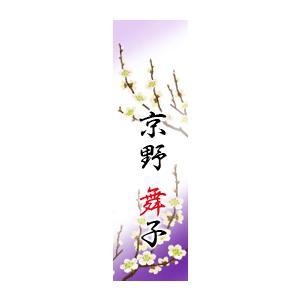 花名刺 京都 シール 耐水 和紙 舞妓さんの名刺 名入れ プレゼント 21枚〜 NA-1015 hanameishi