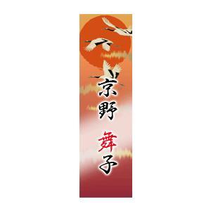 花名刺 京都 シール 耐水 和紙 舞妓さんの名刺 名入れ プレゼント 21枚〜 NA-1016 hanameishi