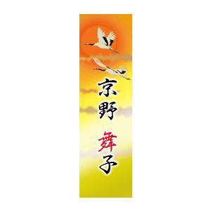 花名刺 京都 シール 耐水 和紙 舞妓さんの名刺 名入れ プレゼント 21枚〜 NA-1017 hanameishi