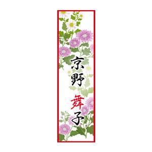花名刺 京都 シール 耐水 和紙 舞妓さんの名刺 名入れ プレゼント 21枚〜 NA-1018 hanameishi