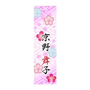 花名刺 京都 シール 耐水 和紙 舞妓さんの名刺 名入れ プレゼント 21枚〜 NA-124|hanameishi