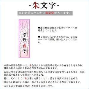 花名刺 京都 シール 耐水 和紙 舞妓さんの名刺 名入れ プレゼント 21枚〜 NA-124|hanameishi|02