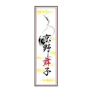 花名刺 京都 シール 耐水 和紙 舞妓さんの名刺 名入れ プレゼント 21枚〜 NA-173|hanameishi