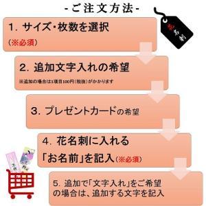 花名刺 京都 シール 耐水 和紙 舞妓さんの名刺 名入れ プレゼント 21枚〜 NA-173|hanameishi|07