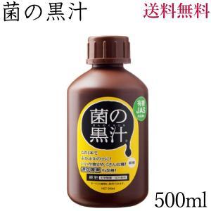 菌の黒汁500ml【送料無料】 善玉菌の力で土壌改良