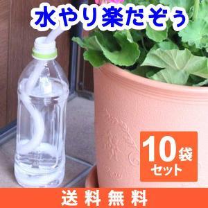 水やり楽だぞぅ 4本入り★ 10袋セット【送料無料】自動潅水・給水