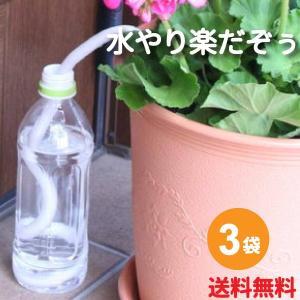 水やり楽だぞぅ 4本入り ★ 3袋セット【メール便送料無料】自動潅水・給水