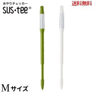 水やりチェッカー sustee(サスティー)Mサイズ【メール便送料無料】  水分計