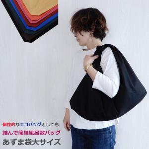 エコバッグにも 結んで簡単バッグ あずま袋大 ショルダーバッグ トートバッグ カラフル おしゃれ 大容量 無地 コンパクト