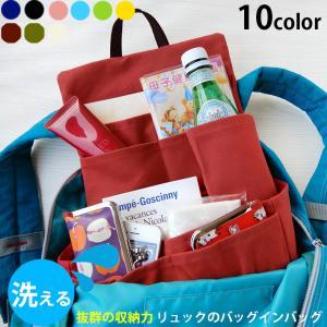 バッグインバッグ リュックインバッグ 軽量 リュック インナーバッグ 縦型 軽い おしゃれ A4 大きめ ビジネス 送料無料