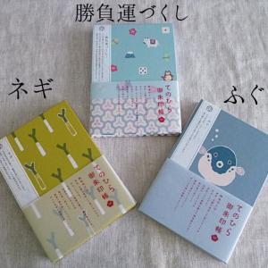 オリエンタルベリー ものこまち てのひら御朱印帳 hanamomimo-zakkaten