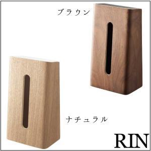 RIN リン ティッシュケース|hanamomimo-zakkaten