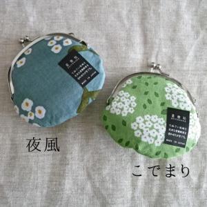 星橙社 SEITOUSHA 豆がまぐち|hanamomimo-zakkaten