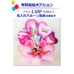 お誕生日 周年祝い 開店祝い バルーン フラワー ギフト 記念日 還暦 金婚式 プレゼント 電報 造花 hanamoyou2 13