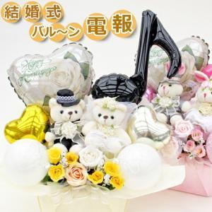 結婚式 バルーン フラワー 電報  祝電 ぬいぐるみ おしゃれ ギフト 記念日  造花|hanamoyou2