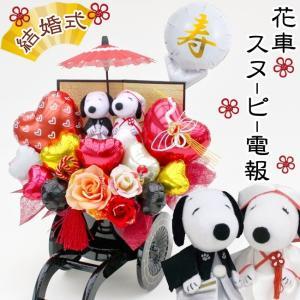 結婚式 スヌーピー バルーン ギフト フラワー 祝電 電報 ぬいぐるみ おしゃれ 花車 和風 造花|hanamoyou2