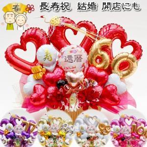 【送料無料】誕生日 金婚式 長寿の御祝に!  ■商品形態 バルーン&造花アレンジメント:生花は使用し...