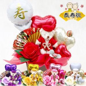 還暦祝い 長寿祝い 誕生日 ちゃんちゃんこ バルーン フラワー ギフト 古希 喜寿 和柄 プレゼント 和風 造花|hanamoyou2
