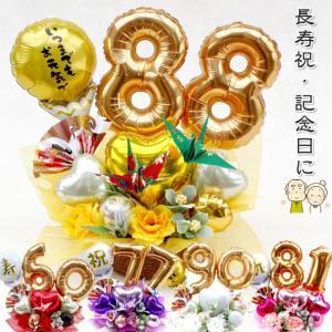 バルーン フラワー 和柄 還暦 誕生日 記念日 結婚式 周年祝い 敬老の日 和風 ギフト 造花|hanamoyou2