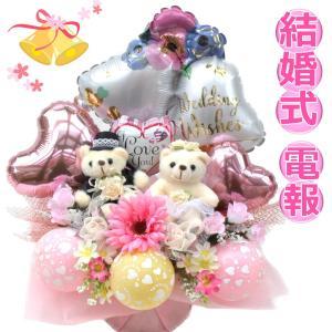 結婚式 ぬいぐるみ 電報 バルーン 祝電 記念日 ギフト かわいい くま うさぎ 造花  アレンジメント|hanamoyou2