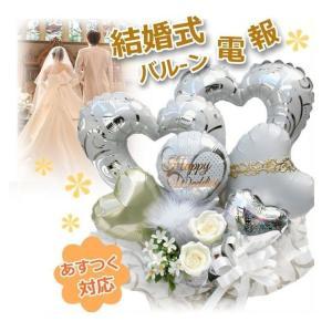 結婚式 電報 祝電 バルーン ギフト  フラワー お祝い プレゼント 記念日 おしゃれ 造花|hanamoyou2
