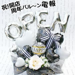 ご開店祝い 周年祝い バルーン フラワー ギフト 電報 お誕生日 記念日 成人式 モノトーン 造花|hanamoyou2