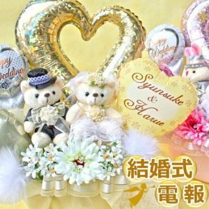 結婚式 バルーン フラワー ギフト 電報 ぬいぐるみ 祝電  おしゃれ 記念日 名前入れ 造花|hanamoyou2