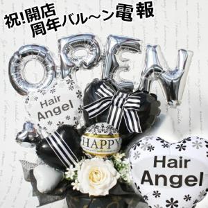 ご開店祝い 周年祝い バルーン フラワー ギフト 名入れ 電報 お誕生日 記念日 おしゃれ 成人式 造花 hanamoyou2