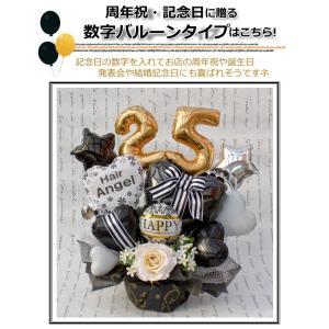 ご開店祝い 周年祝い バルーン フラワー ギフト 名入れ 電報 お誕生日 記念日 おしゃれ 成人式 造花 hanamoyou2 06