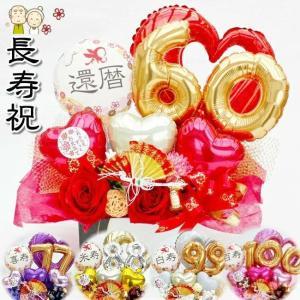 還暦祝い 長寿祝い 誕生日 金婚式 成人式 バルーンフラワー 還暦 古希 喜寿 傘寿 米寿 卒寿 白寿 和風 造花|hanamoyou2