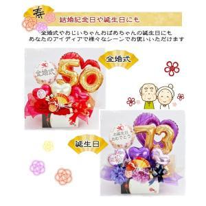 還暦祝い 長寿祝い 誕生日 金婚式 成人式 バルーンフラワー 還暦 古希 喜寿 傘寿 米寿 卒寿 白寿 和風 造花|hanamoyou2|12