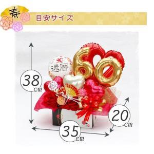 還暦祝い 長寿祝い 誕生日 金婚式 成人式 バルーンフラワー 還暦 古希 喜寿 傘寿 米寿 卒寿 白寿 和風 造花|hanamoyou2|13