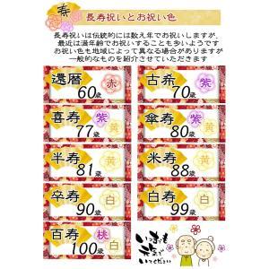 還暦祝い 長寿祝い 誕生日 金婚式 成人式 バルーンフラワー 還暦 古希 喜寿 傘寿 米寿 卒寿 白寿 和風 造花|hanamoyou2|04