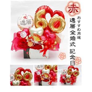 還暦祝い 長寿祝い 誕生日 金婚式 成人式 バルーンフラワー 還暦 古希 喜寿 傘寿 米寿 卒寿 白寿 和風 造花|hanamoyou2|05