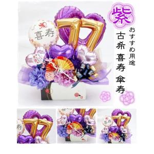 還暦祝い 長寿祝い 誕生日 金婚式 成人式 バルーンフラワー 還暦 古希 喜寿 傘寿 米寿 卒寿 白寿 和風 造花|hanamoyou2|06