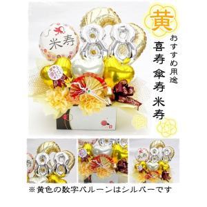 還暦祝い 長寿祝い 誕生日 金婚式 成人式 バルーンフラワー 還暦 古希 喜寿 傘寿 米寿 卒寿 白寿 和風 造花|hanamoyou2|07