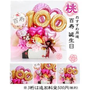 還暦祝い 長寿祝い 誕生日 金婚式 成人式 バルーンフラワー 還暦 古希 喜寿 傘寿 米寿 卒寿 白寿 和風 造花|hanamoyou2|09