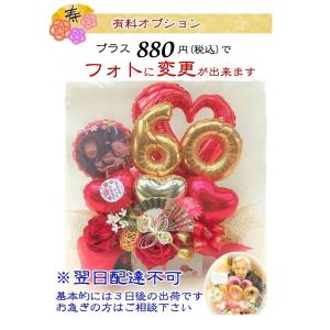 還暦祝い 長寿祝い 誕生日 金婚式 成人式 バルーンフラワー 還暦 古希 喜寿 傘寿 米寿 卒寿 白寿 和風 造花|hanamoyou2|10